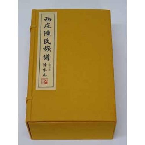 西庄陳氏族譜 (線裝一函 6冊)