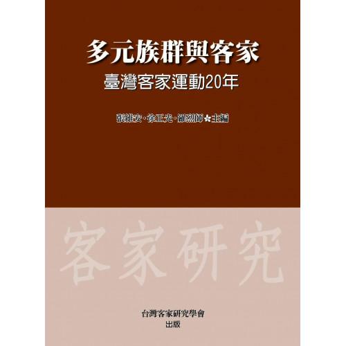 多元族群與客家-台灣客家運動20年