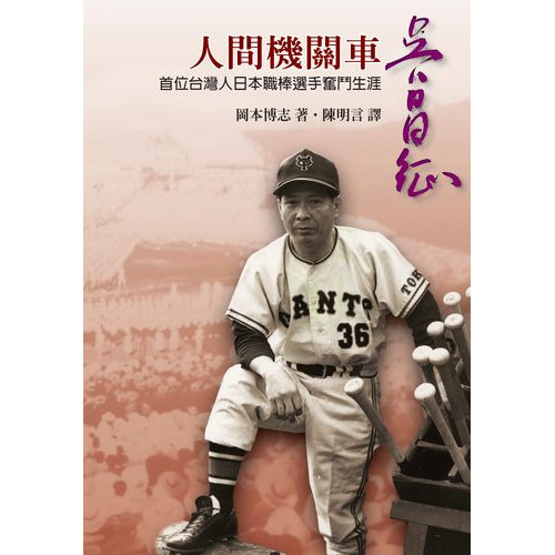 人間機關車─吳昌征:首位台灣人日本職棒選手奮鬥生涯