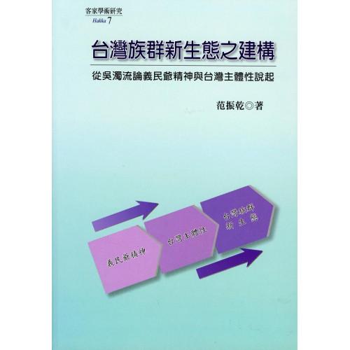 台灣族群新生態之建構-從吳濁流論義民爺精神與台灣主體性說起