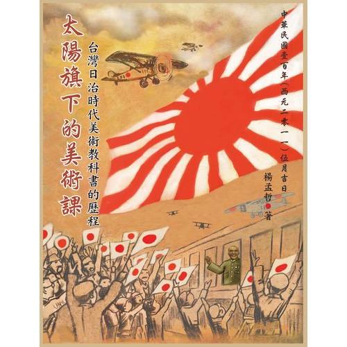 太陽旗下的美術課-台灣日治時代美術教科書的歷程