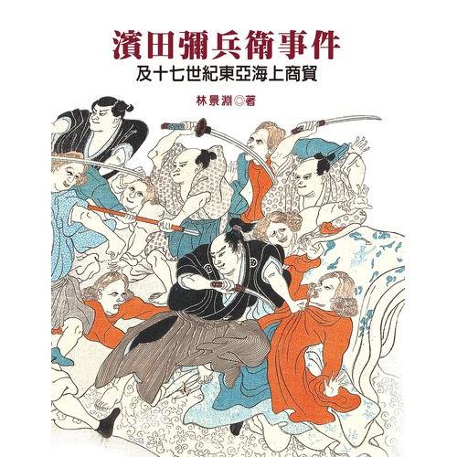 濱田彌兵衛事件及十七世紀東亞海上商貿