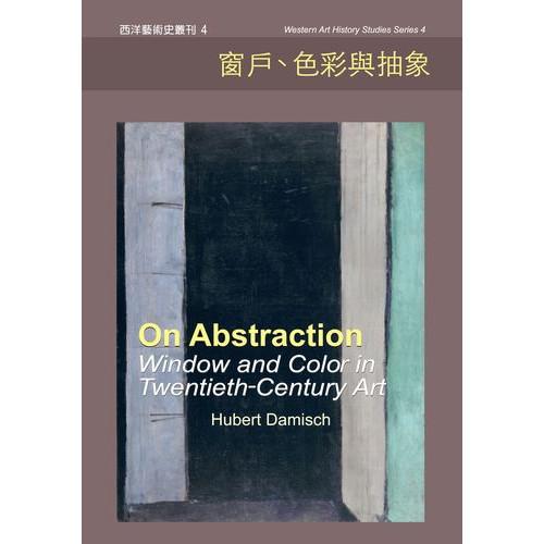 窗戶、色彩與抽象:Hubert Damisch台北演講集