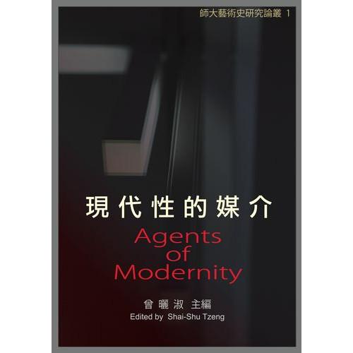 現代性的媒介-師大藝術研究史論叢 第1輯