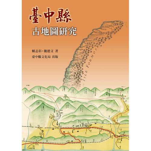 台中縣古地圖研究