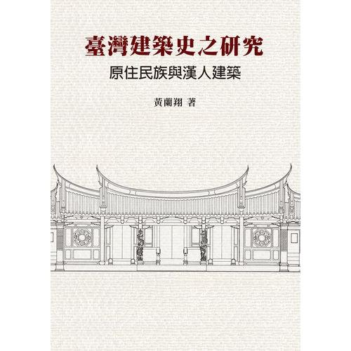 台灣建築史之研究:原住民族與漢人建築