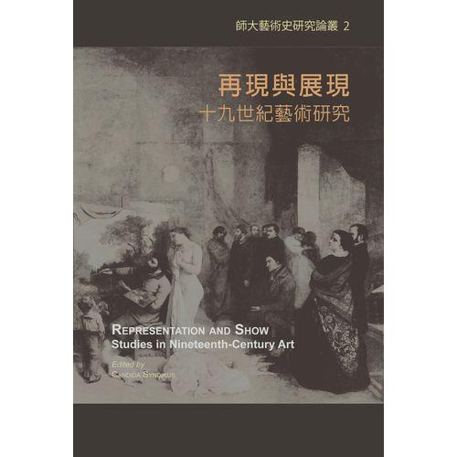 再現與展現:十九世紀藝術研究