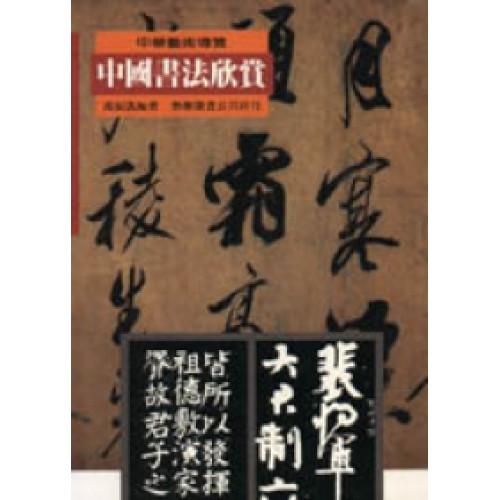 中國書法欣賞