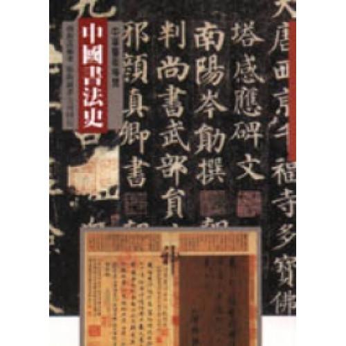 中國書法史