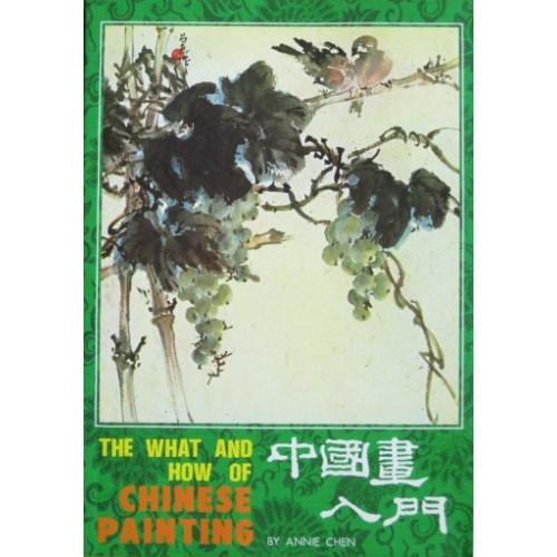 中國畫入門(英文版)