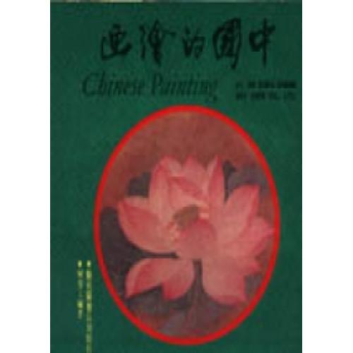 中國的繪畫