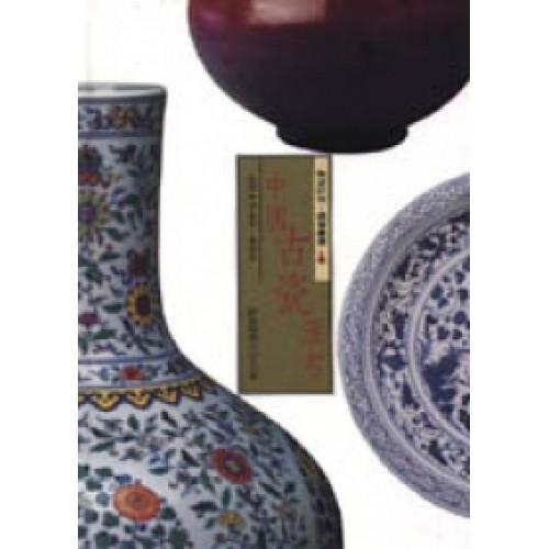 中國古瓷匯考