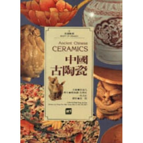 中國古陶瓷