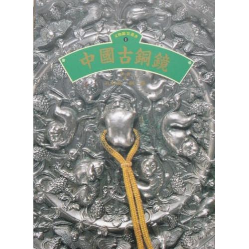 中國古銅鏡