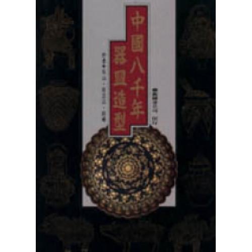 中國八千年器皿造型