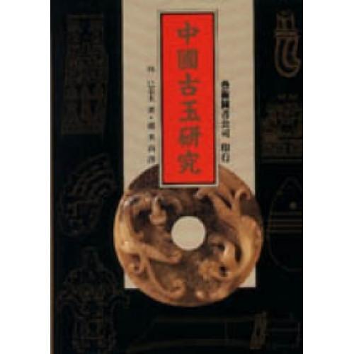 中國古玉研究
