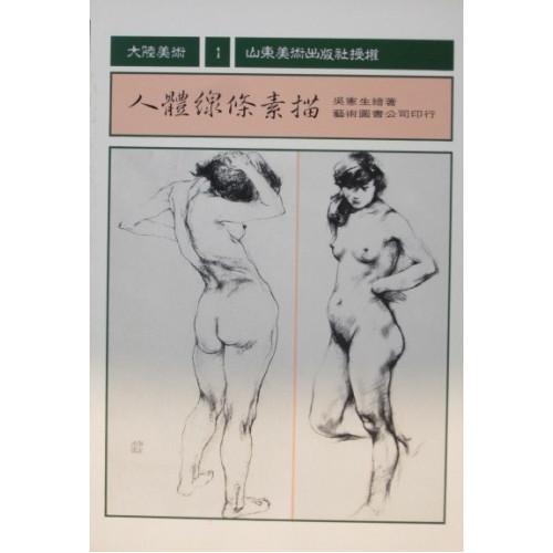 人體線條素描