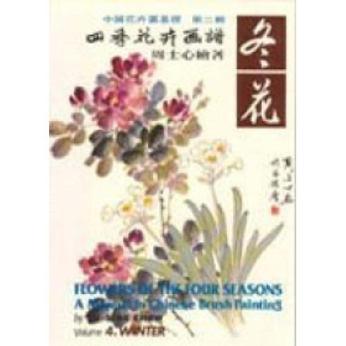 四季花卉畫譜4-冬花