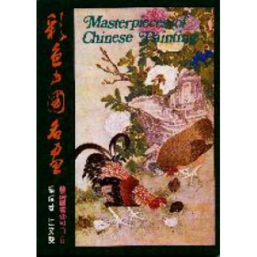 彩色中國名畫