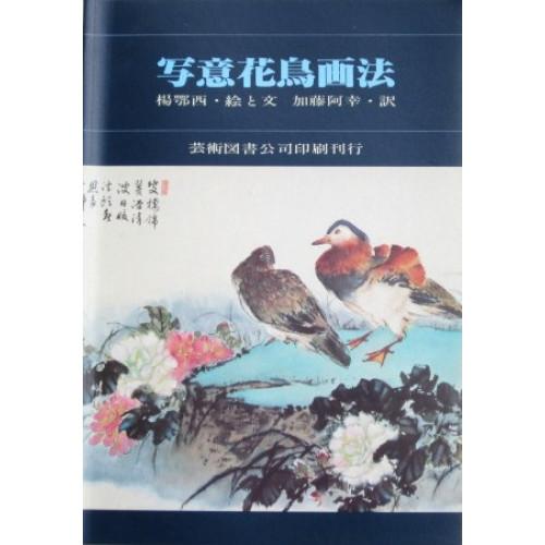 寫意花鳥畫法(日文版)