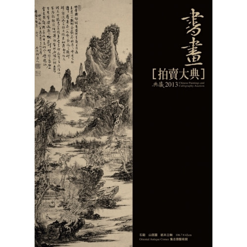 2013中國書畫拍賣大典