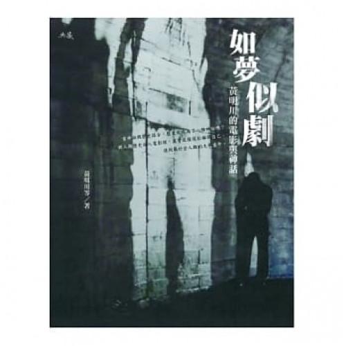 如夢似劇:黃明川的神話與夢境