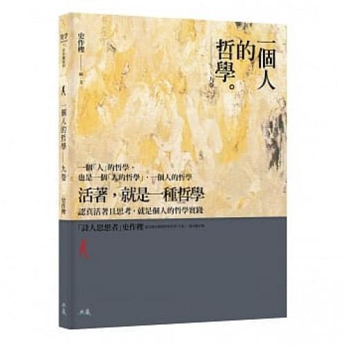 一個人的哲學:九卷