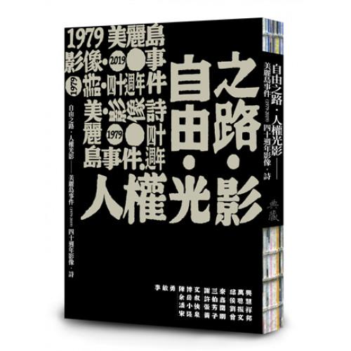 自由之路.人權光影:美麗島事件(1979-2019)四十週年影像.詩