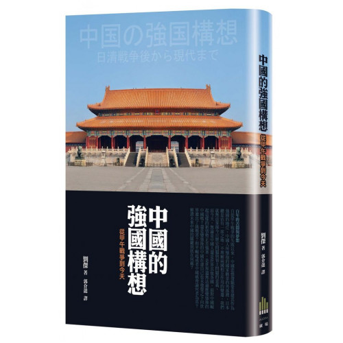 中國的強國構想 —從甲午戰爭至現代