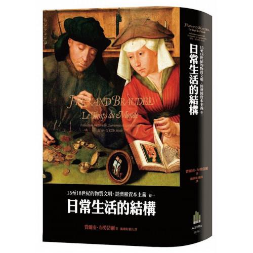 15至18世紀的 物質文明、經濟和資本主義 〈卷一〉 日常生活的結構