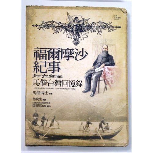 福爾摩沙紀事:馬偕台灣回憶錄