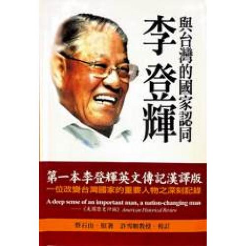 李登輝與台灣國家認同
