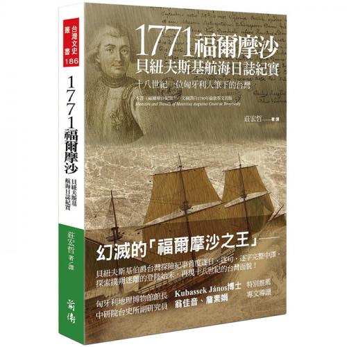 1771福爾摩沙:貝紐夫斯基航海日誌紀實–十八世紀一位匈牙利人筆下的台灣