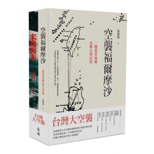 台灣大空襲(二冊)