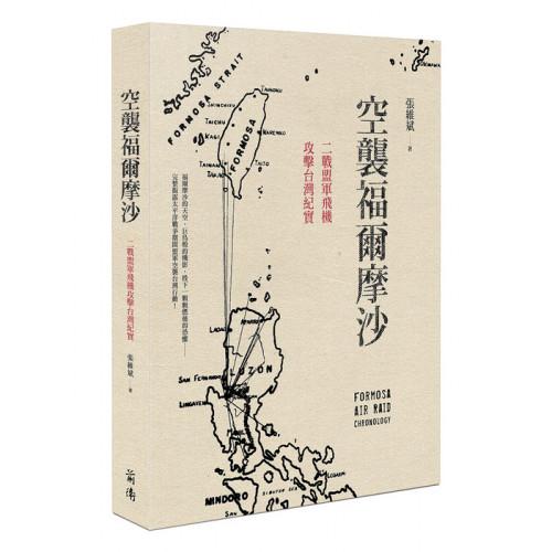 空襲福爾摩沙:二戰盟軍飛機攻擊台灣紀實