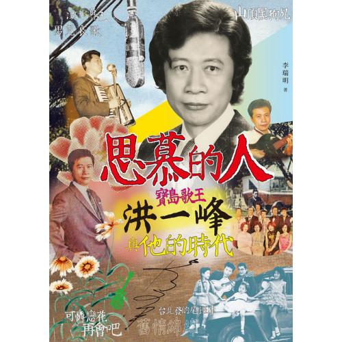 思慕的人:寶島歌王洪一峰與他的時代