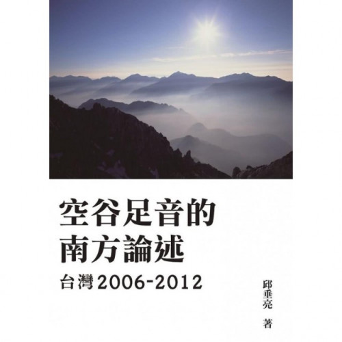 空谷足音的南方論述 台灣2006-2012