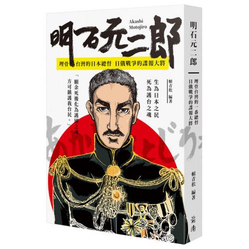 明石元二郎:埋骨台灣的日本總督-日俄戰爭的諜報大將