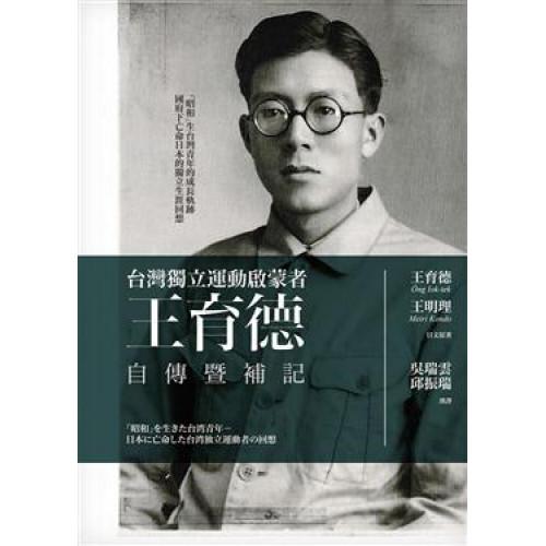 台灣獨立運動啟蒙者:王育德自傳暨補記