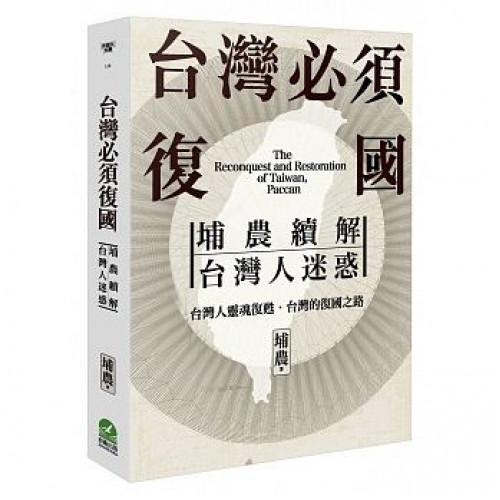 台灣必須復國:埔農續解台灣人迷惑