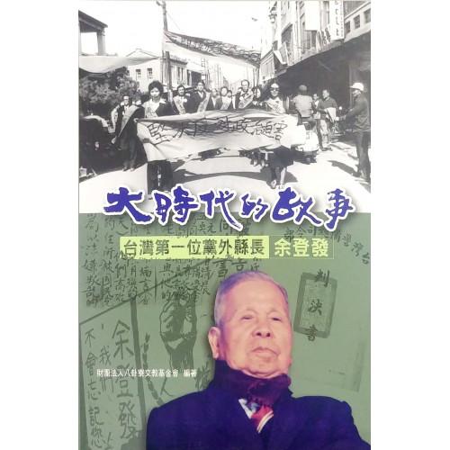 大時代的故事-台灣第一位黨外縣長余登發