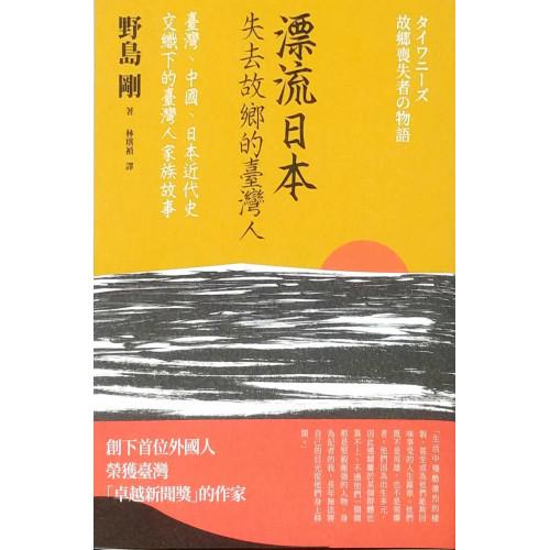 漂流日本-失去故鄉的台灣人
