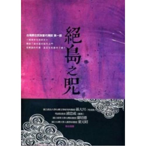 絕島之咒:台灣原住民族當代傳說第一部