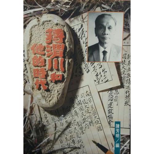 蔣渭川和他的時代