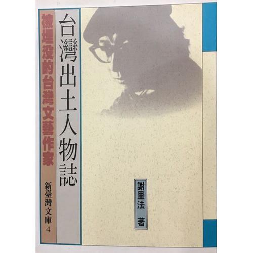 台灣出土人物誌-被埋沒的台灣文藝作家