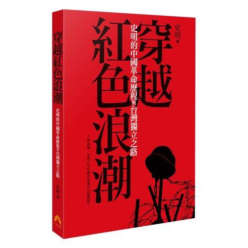 穿越紅色浪潮──史明的中國革命歷程與台灣獨立之路