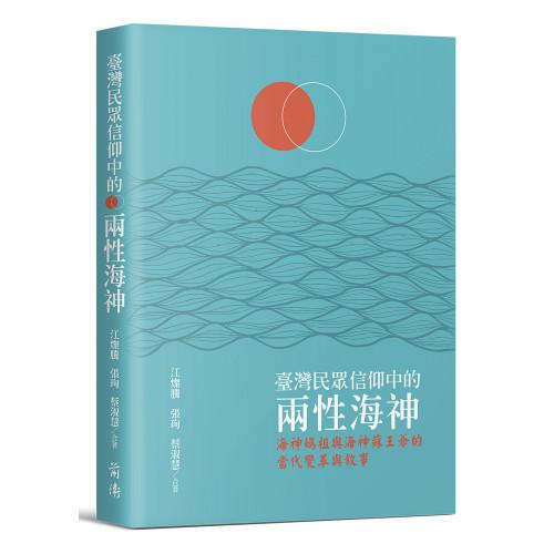 臺灣民眾信仰中的兩性海神:海神媽祖與海神蘇王爺的當代變革與敘事