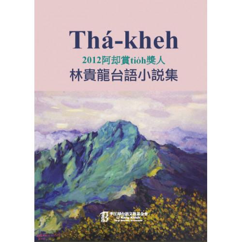 Thá-kheh-2012阿却賞tio̍h獎人林貴龍台語小說集