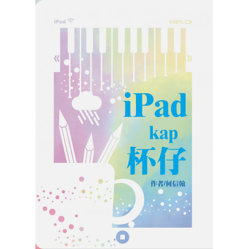 iPad kap 杯仔-何信翰台語詩集