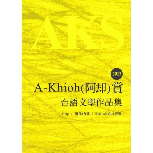2013 A-Khioh(阿却)賞-台語文學作品集